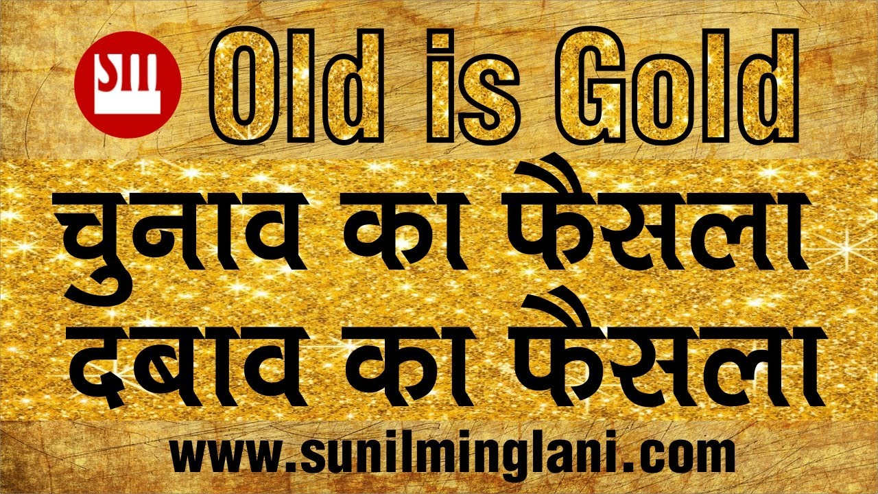 चुनाव का फैसला,दबाव का फैसला | OLD IS GOLD | Stock Market for Beginners