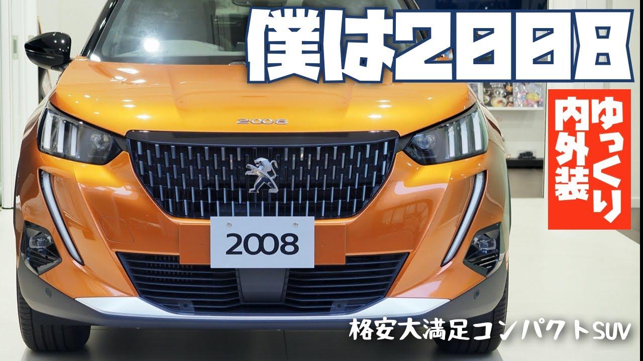 僕は新型2008【ゆっくり内外装】格安大満足コンパクトSUV   NEW Peugeot SUV 2008 GT Line 2020