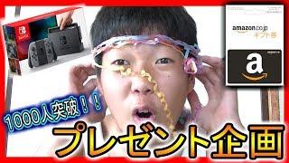 【プレゼント企画】チャンネル登録者1000人突破記念!!