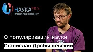 Станислав Дробышевский - О популяризации науки