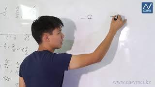 6 класс, 7 урок, Сравнение рациональных чисел