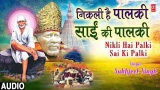 निकली है साईं की पालकी I Nikli Hai Sai Ki Palki I SUKHJEET SINGH I Latest Sai Bhajan I Full Audio