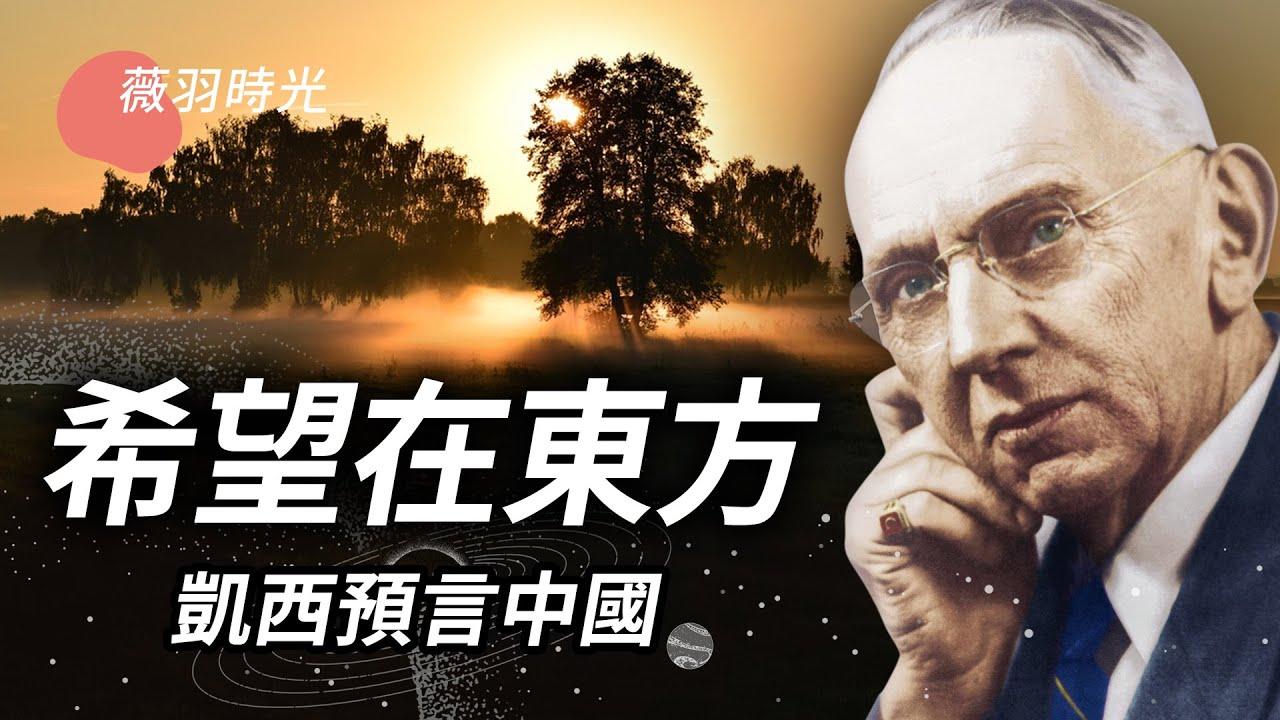 沈睡的預言家凱西預言21世紀的中國,將震驚世界!|薇羽時光 第26期