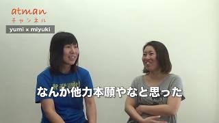 ヨガインストラクターのゆみ氏とカラダラボマネージャー・ボディメイク...