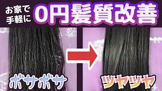 0円‼お家で出来るサロンの髪質改善