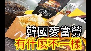 韓國麥當勞吃什麼餐?| 霸比凱莉Vlog | MacDonald in korea