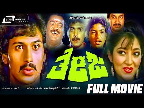 Theja- ತೇಜ|Kannada Full HD Movie||FEAT. Kumar Bangarappa, Moonu