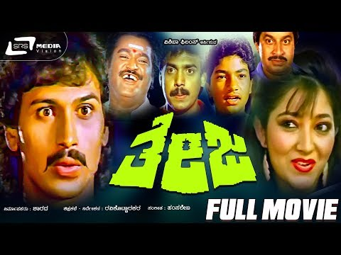 Theja- ತೇಜ|Kannada Full HD Movie||FEAT. Kumar Bangarappa, Moonu