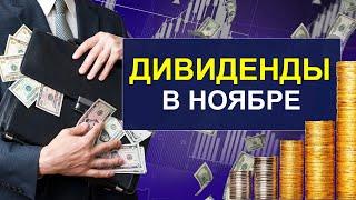 Дивиденды в Ноябре. Какие акции купить, чтобы заработать. Дивидендные акции России и США!