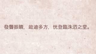 香港真光中學校歌
