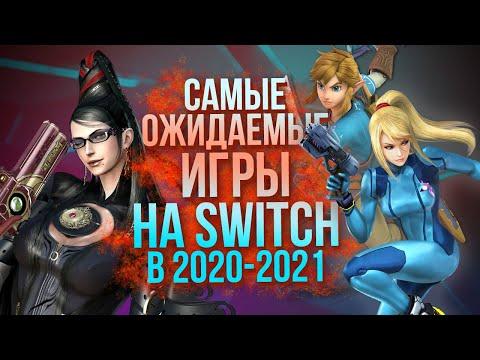 Во что поиграть на Switch в 2021 году: Байонетта, МонХан, Зельда и Марио – главные эксклюзивы