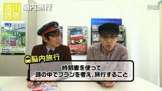 鉄道大好き芸人ダーリンハニー吉川が今度は時刻表を使って勝手に脳内旅行を行う。今回はまず東京駅を出発。数々の選択肢のある列車の中から...