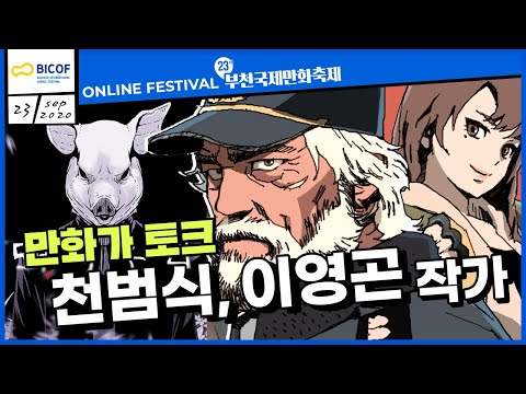 [BICOF] 만화가 토크 '돼지우리' 천범식, '경비 배두만' 이영곤 작가