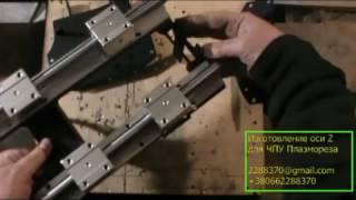 Ч1. Ось Z для ЧПУ плазменной резки с датчиком касания. Станок ЧПУ плазморез своими руками.