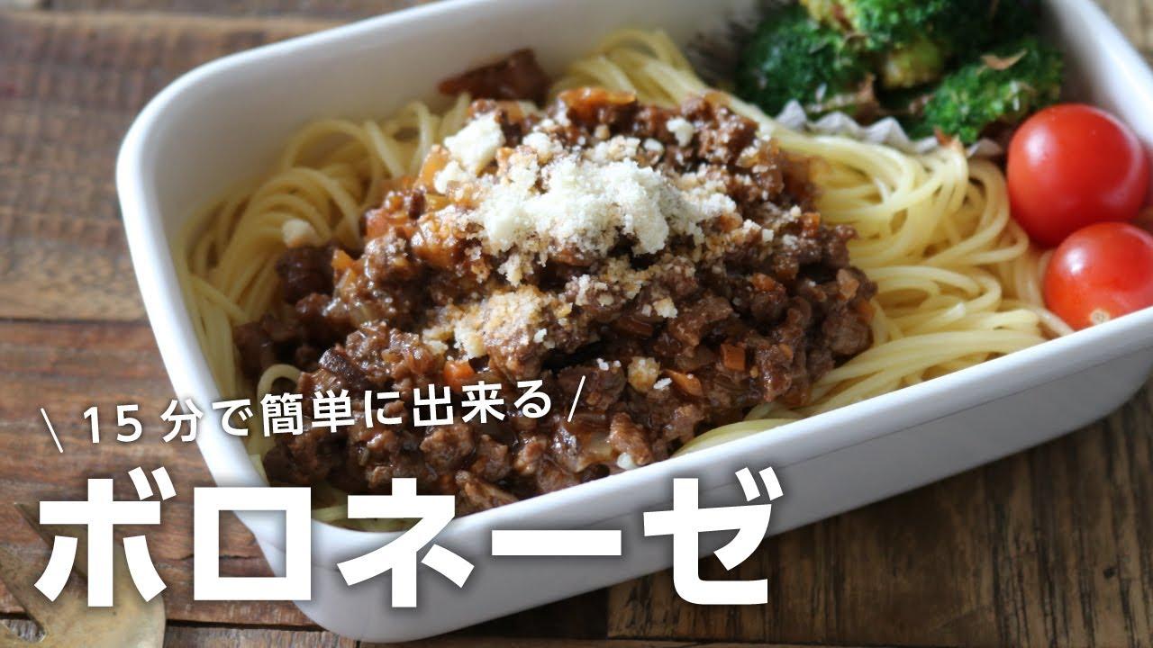 【お弁当作り】煮込まないで朝から余裕!ボロネーゼパスタ弁当bento#674