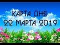 КАРТА ДНЯ 22 марта 2019 на картах ТАРО mp3