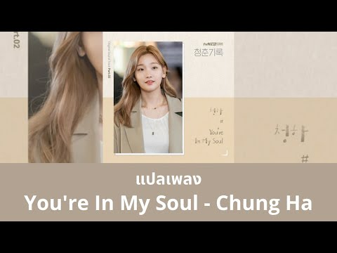 thaisub-you're-in-my-soul---chung-ha-(แปลเพลง-record-of-youth-ost)