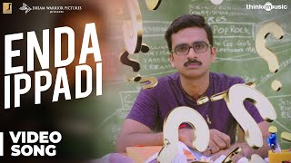 #endaippadi | #kootathiloruthan is a indian tamil film, written and directed by t.j.gnanavel. the film features #ashokselvan #priyaanan...