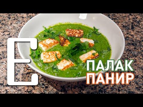 Палак панир (сыр в шпинатном соусе) — рецепт Едим ТВ