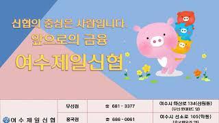 """""""여수제일신협 어부바할인권 ₩2,000원권 발…"""