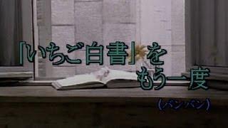 「いちご白書」をもう一度 (カラオケ) バンバン