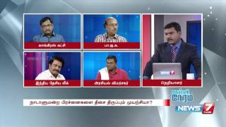 Aircel-Maxis case: AIADMK members walkout from Parliament | Kelvi Neram | News7 Tamil