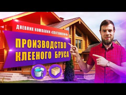 ПРОИЗВОДСТВО КЛЕЕНОГО БРУСА. Как правильно построить дома из клееного бруса в Сибири. смотреть видео онлайн