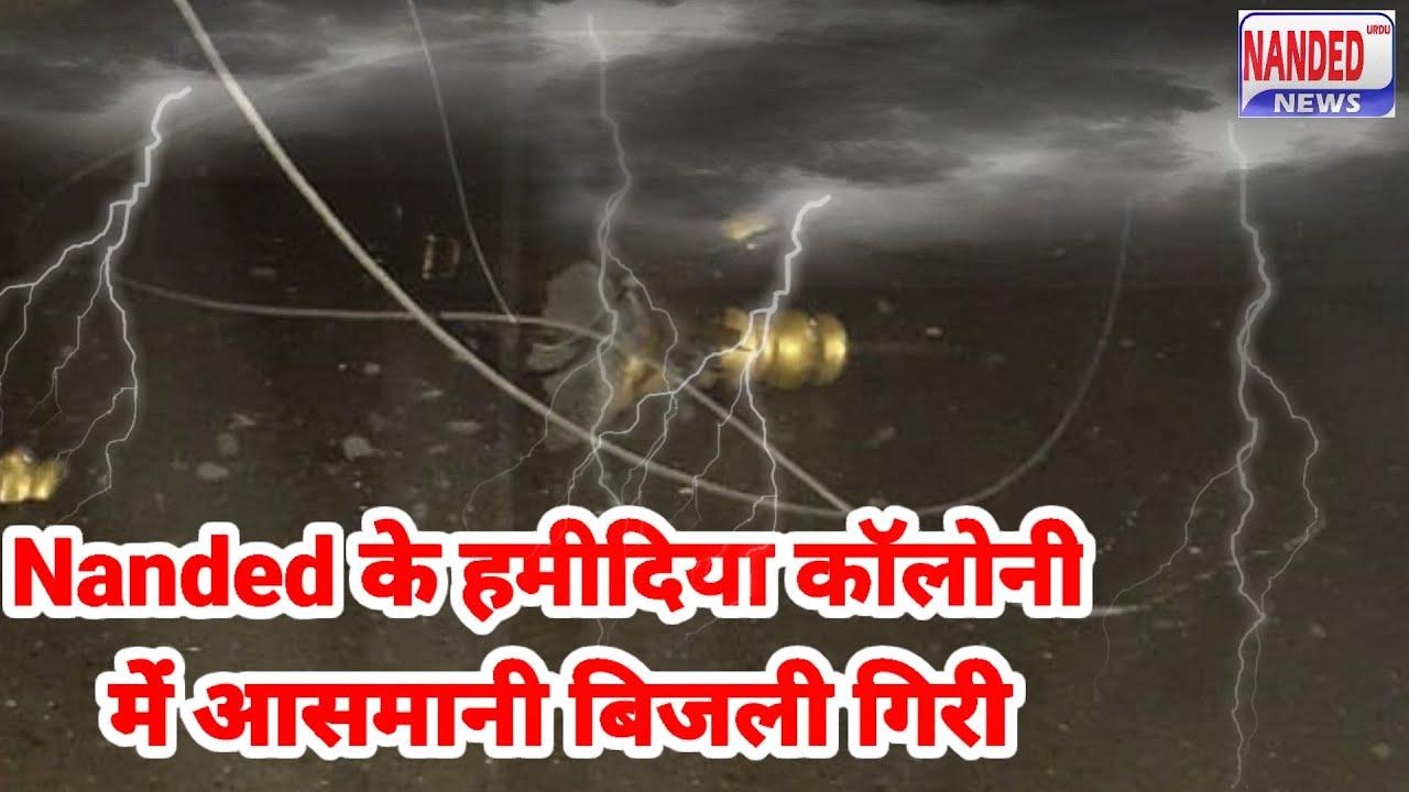 Nanded Ke Hamidiya Coloney Mein Asmani Bijli Gri   Nanded के हमीदिया कॉलोनी में आसमानी बिजली गिरी