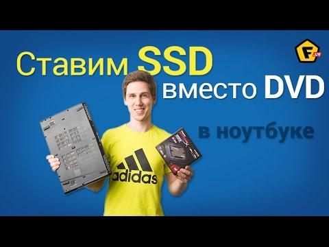 Как поставить SSD вместо дисковода? Как поставить жесткий диск .