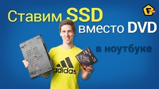 видео Жесткий диск вместо DVD дисковода в ноутбуке: преимущества и недостатки