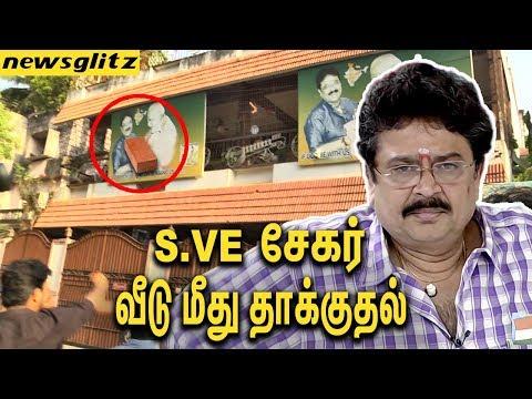 S VE சேகர் வீடு மீது தாக்குதல்    : BJP SV Sekar House is attacked by journalists  Nirmala Case