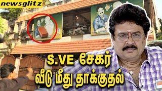 S VE சேகர் வீடு மீது தாக்குதல்  |  : BJP SV Sekar House is attacked by journalists | Nirmala Case