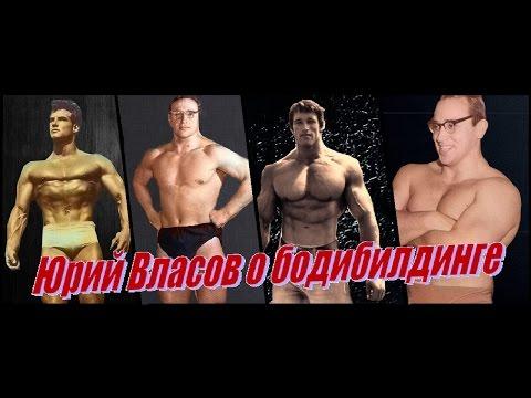 Юрий Власов о бодибилдинге...