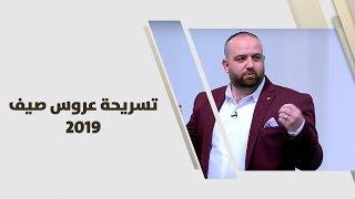 جوزيف بطريان - تسريحة عروس صيف 2019