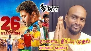 NaalayaTheerpu To Sarkar |26Years Of Vijayism | I am Not a Vijay Hater