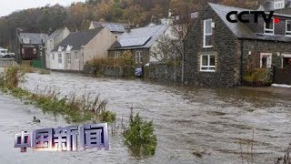[中国新闻] 英国多地遭遇强降雨 约600户居民被迫撤离 撤离行动将持续到19日 | CCTV中文国际
