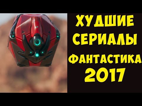 ХУДШИЕ фантастические сериалы, вышедшие в 2017 (Сай-фай, фэнтези, мистика, и комиксы)