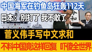 中国海军在钓鱼岛狂轰112天后 日本:求求别打了 我不敢了,菅义伟手写中文求和,不料中国竟这样回复 吓傻全世界。#中国#钓鱼岛#日本#