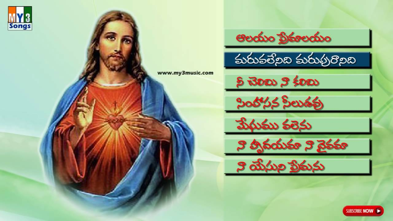 Play telugu christian songs online