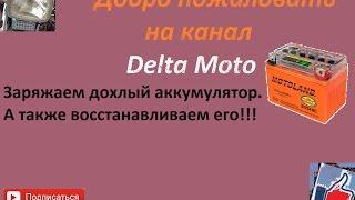 Moped Delta ta'mirlash. Batareya tiklash. Zaryad.