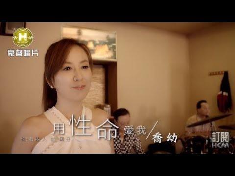 【MV大首播】喬幼-用性命愛我(官方完整版MV)【三立八點檔『一家人』片頭曲】
