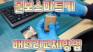 볼보(XC60)스마트키 배터리교체 방법