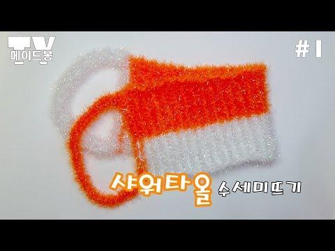 수세미뜨기 샤워타올 메이드봉 뜨개질 / 샤워타올 수세미 뜨기 #1~! 부드러운 샤워타올뜨기 /Crochet/Knitting