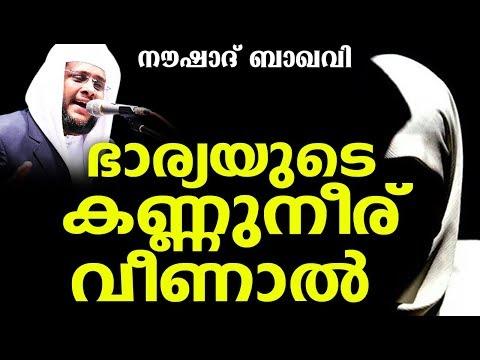 ഭാര്യയുടെ കണ്ണുനീർ വീണാൽ | Islamic Speech In Malayalam | Noushad Baqavi 2018 |