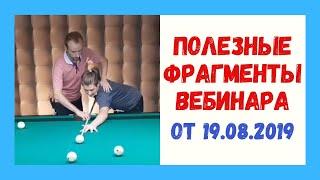 Полезные фрагменты вебинара от 19.08.2019