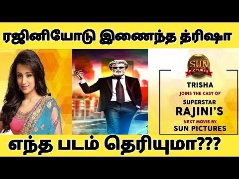 ரஜினியோடு இணைந்த த்ரிஷா எந்த படம் தெரியுமா??? | Rajini | Trisha | Tamil Cinema News