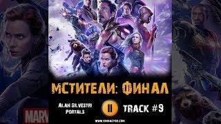 МСТИТЕЛИ ФИНАЛ фильм МУЗЫКА OST #9 Alan Silvestri - Portals Роберт Дауни мл, Том Холланд