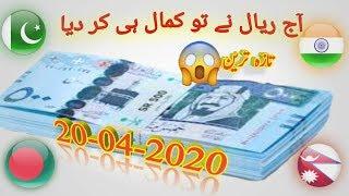 SAUDI RIYAL RATE TODAY,TODAY SAUDI RIYAL RATE,Saudi Riyal Rate Paki India Bangla Nepal, 20-4-2020,