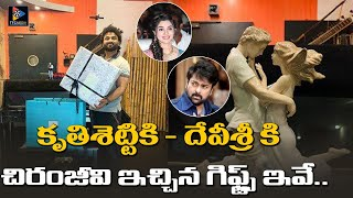 Chiranjeevi Special Gift Uppena Movie Actress Krithi Shetty And DSP | Telugu Full Screen
