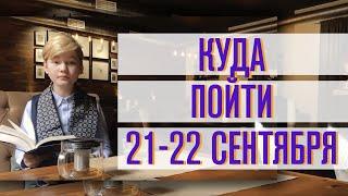 Смотреть видео Куда пойти 21-22 сентября в Санкт-Петербурге онлайн